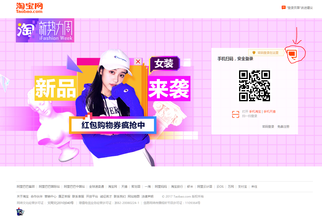 taobao-computer-login
