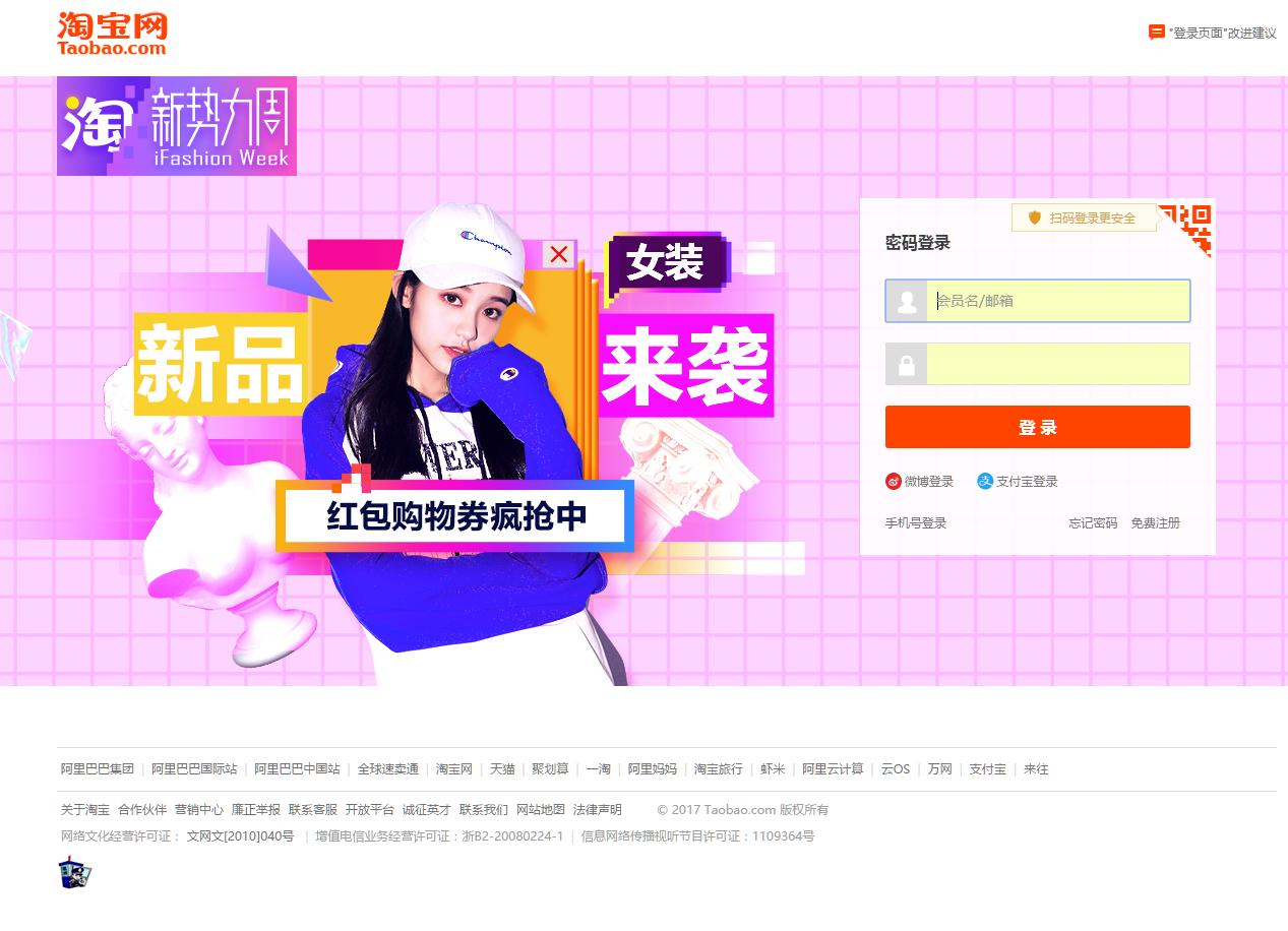 taobao-login