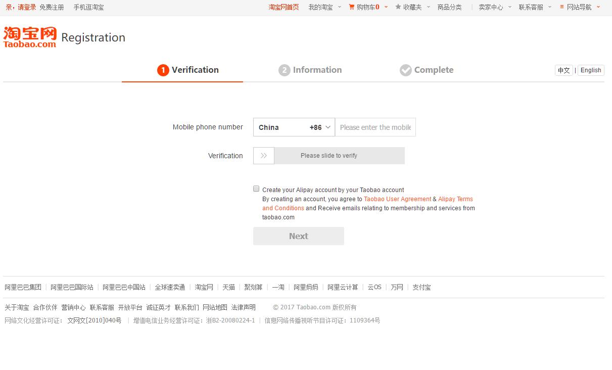 taobao-english-verification