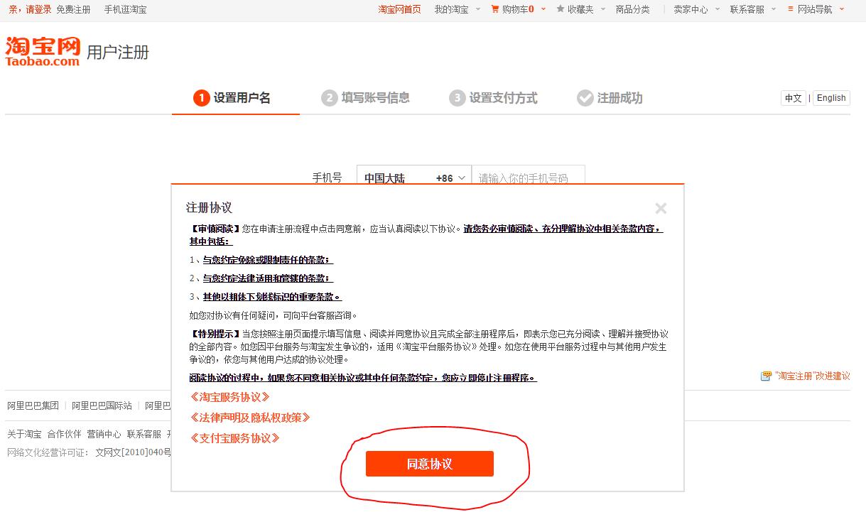 taobao-user-agreement