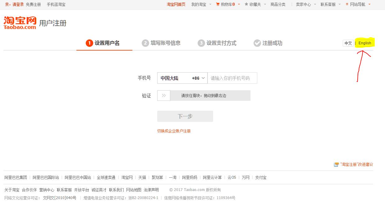 taobao-signup-english