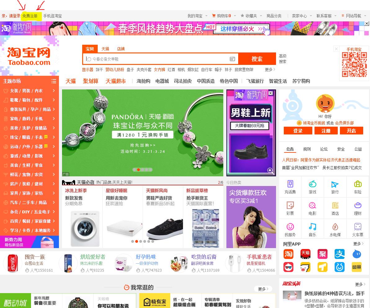 taobao-home-sign-up