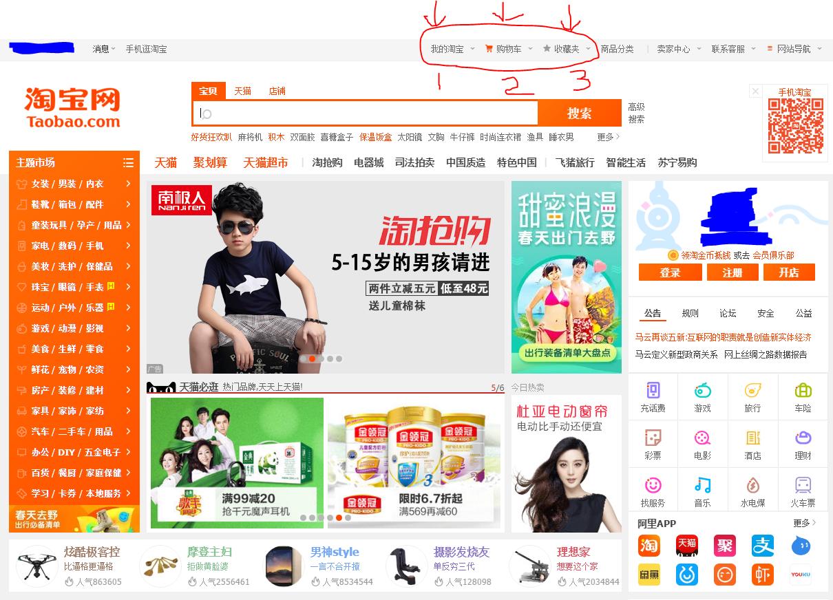 taobao-homepage
