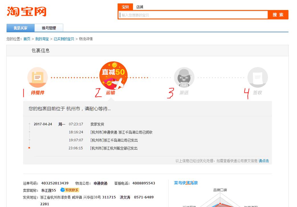 taobao-tracking