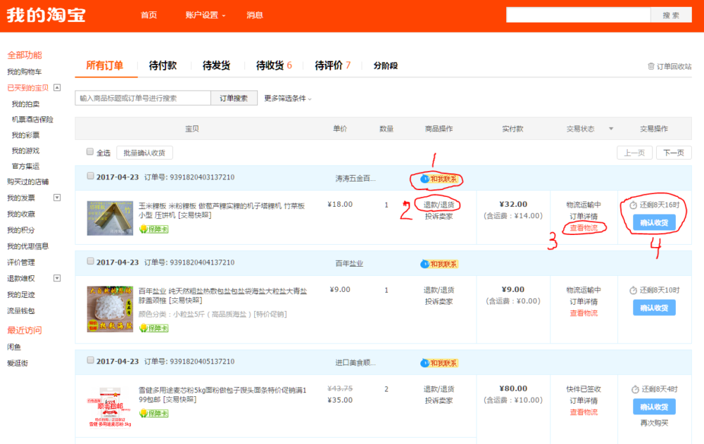 taobao-previously-bought