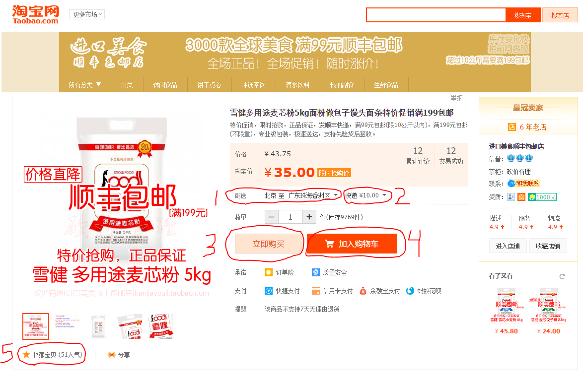 taobao-item