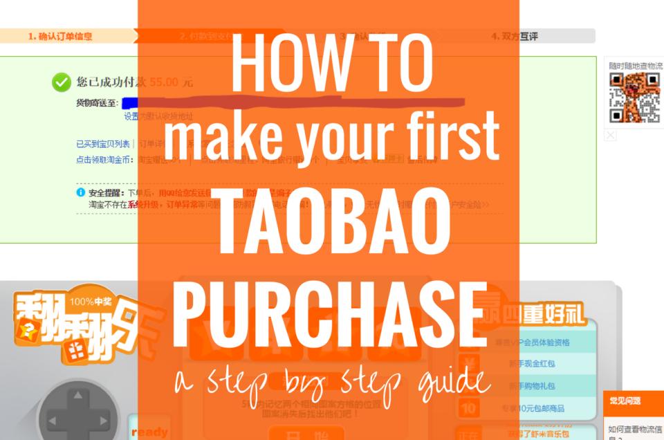 taobao-purchase