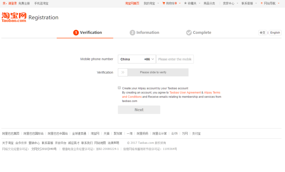 taobao-english-verification