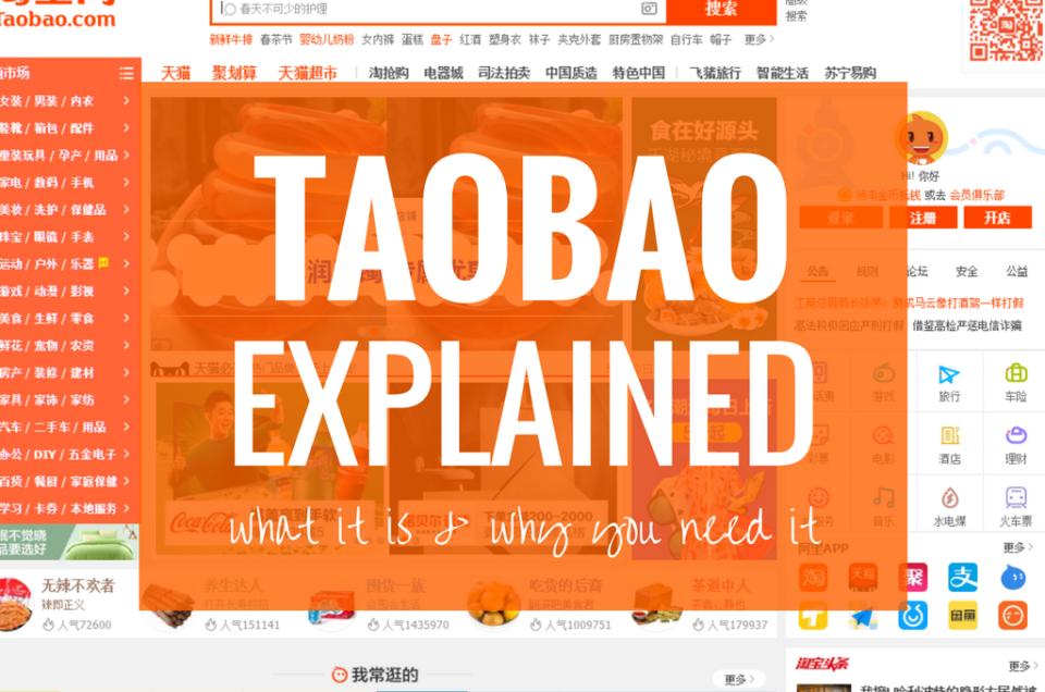 taobao-explained