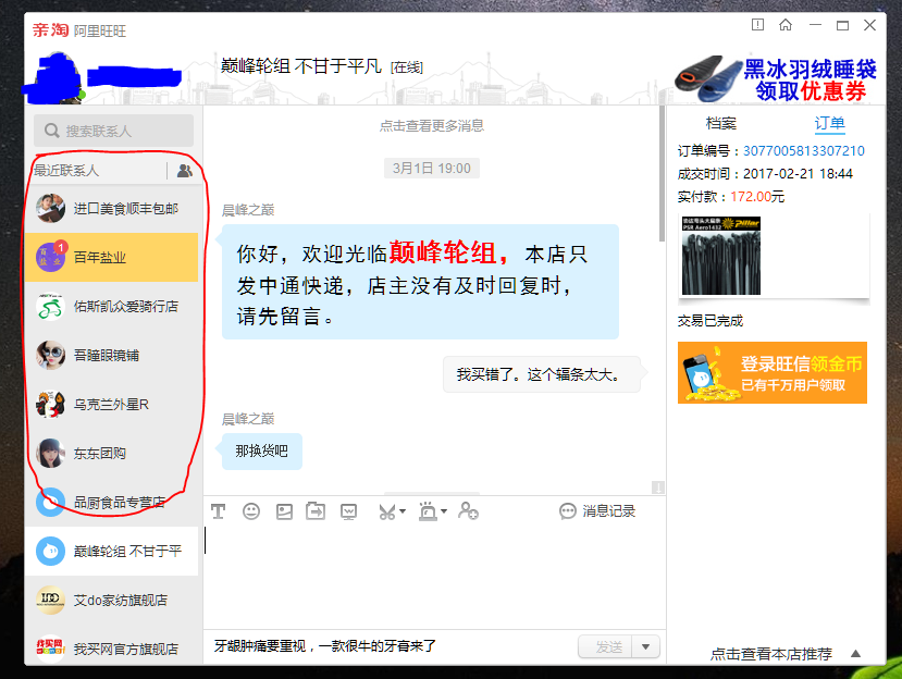 taobao-chat